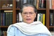 agriculture laws modi government sonia gandhi opposition