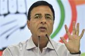 congress supreme court farmers randeep singh surjewala
