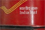 indian postal department recruitment apply delhi postal circle