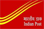 indian postal department 10th pass candidate apply
