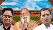 narendra modi stadium criticism kiren rijiju rahul gandhi sardar patel
