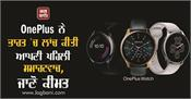 oneplus launches its first smartwatch in india know the price
