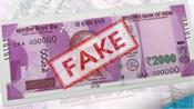 counterfeit currency business in the country