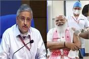 narendra modi vaccine aiims randeep guleria