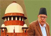 farooq abdullah supreme court