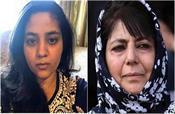 mehbooba mufti  s youngest daughter iltija corona positive