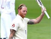 ben stokes  wisden cricketer of the year  award