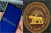 rbi strict on mobikwik s data leak order ordered for investigation