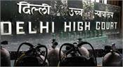 why delhi gets less oxygen  high court