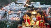 vaishno devi yatra begins corona guidelines issued by the shrine board