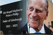 prince philip  funeral  30 people