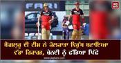 the bengaluru team set a big record against kolkata