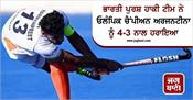 the indian men hockey team defeated olympic champions argentina 4 3