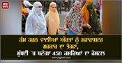 a gift from the maharashtra government to working women