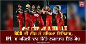 history made by rcb team