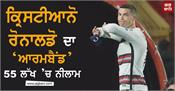 cristiano ronaldo s armband auctioned for rs 55 lakh