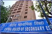 pressure on union govt cbse exams likely to be postponed