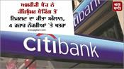 citigroup to close retail banking business in india news 4000 jobs threatened