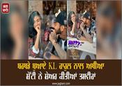 photos shared by athiya shetty with birthday boy kl rahul