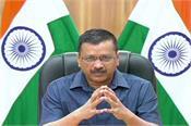 delhi arvind kejriwal vaccines formulas other companies