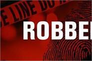 amritsar  pistol  robbers