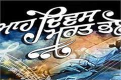 book  jalandhar  release