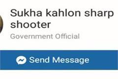 sukha kahlon sharp shooter