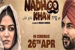 nadhoo khan cinema listing