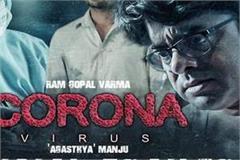 coronavirus trailer ram gopal varma agasthya manju latest movie trailers 2020