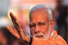 narendra modi ram mandir bhoomi pujan schedule ayodhya