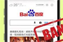 pm modi chinese app weibo baidu search india block