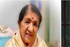 lata mangeshkar asks pm modi for special promise
