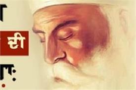 world tour of akal roop guru nanak sahib a series history