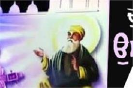 guru nanak hopes the world bansi kaul