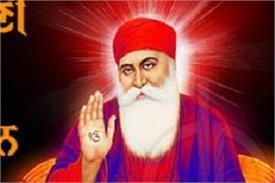 describe the social condition in guru nanak bani