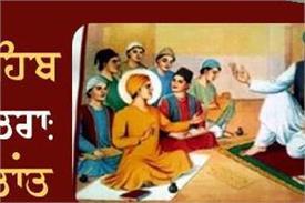 guru nanak sahib serialized narrative