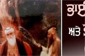 guru nanak bhai mardana bhai bala 1924