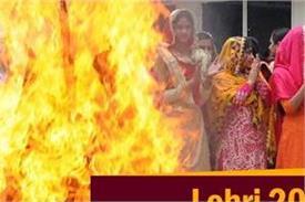 lohri 2021 wishes lohri relatives friends family messages
