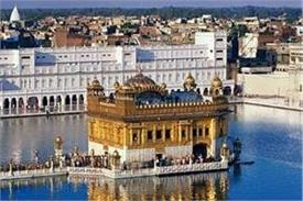 hukamnama  sri darbar sahib amritsar