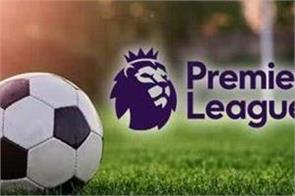 english premier league can be canceled  loss of more than 10 thousand crores