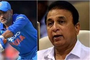 gavaskar makes big statement on dhoni while questioning long break