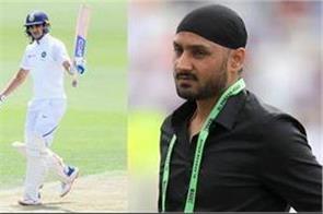 harbhajan in favor of shubman in first test against new zealand