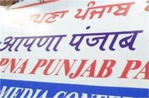 announcement of apna punjab party
