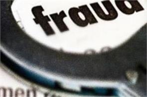 fraud case phagwara