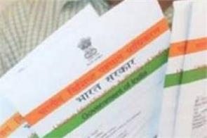 now  even the aadhaar card is necessary for physical relations