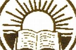 punjab school education board  12th class  examination