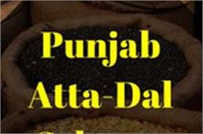 resolving atta dal scheme challenges for captain government