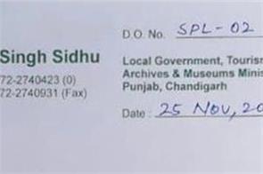 navjot sidhu pakistan ministry of external affairs