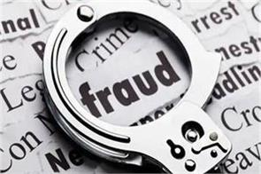 millions of fraud in the name of sending abroad