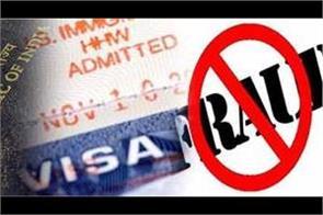 immigration  fraud